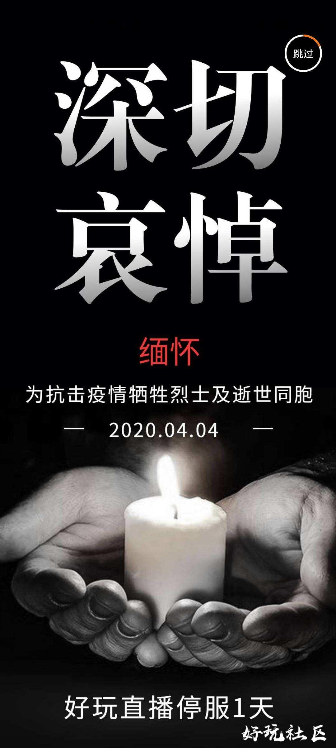 深切哀悼深切哀悼抗疫烈士和逝世同胞