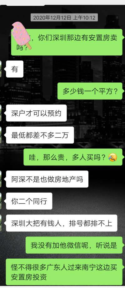 在深圳难买房的原因原来是这样…