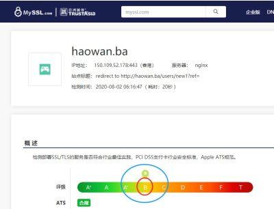 haowan.ba 网络安全级别全面检测