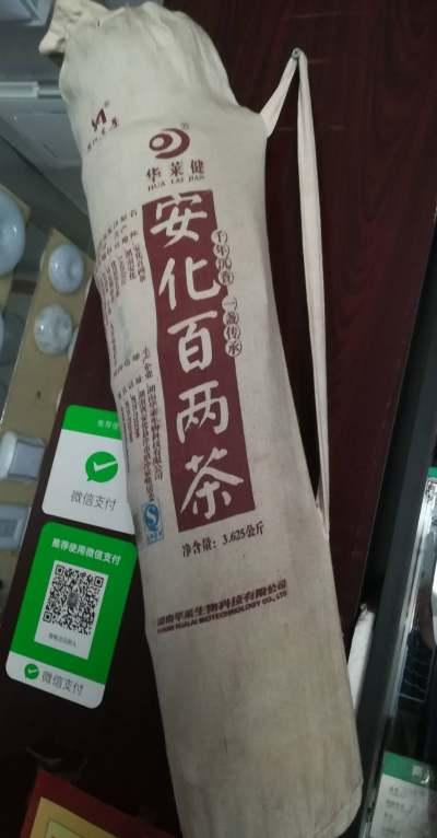 安化黑茶促销中
